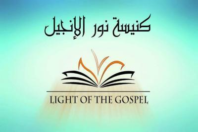 Arabic Light of the Gospel Church